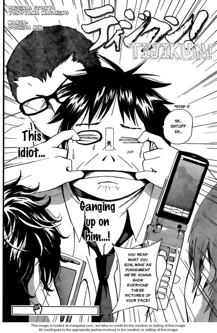 Tiji-kun! 2 Page 2