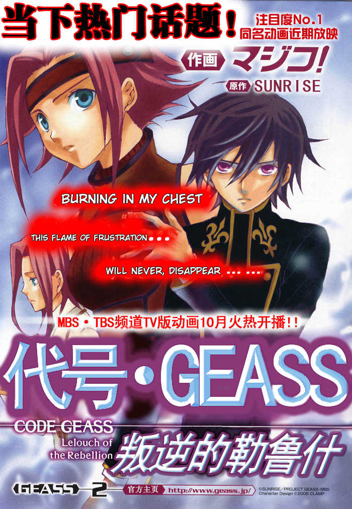 Code Geass: Lelouch of the Rebellion 2 Page 1
