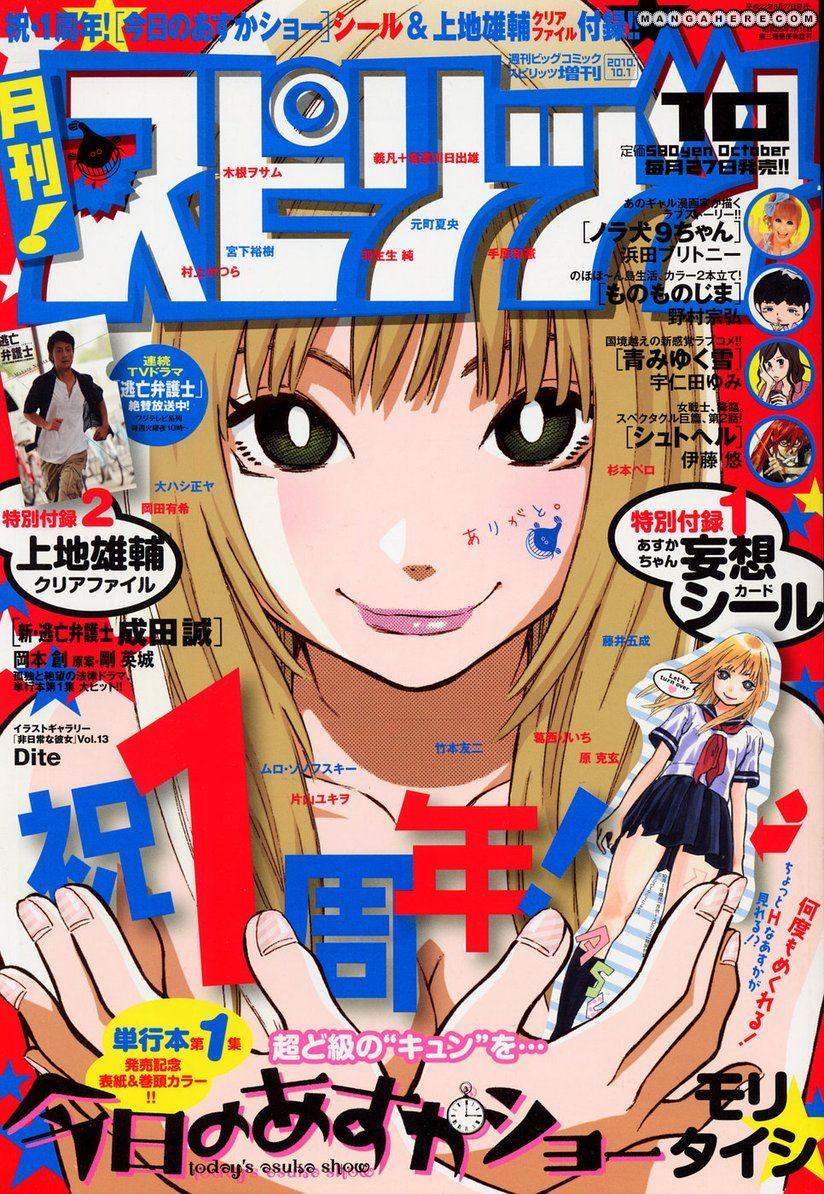 Kyou no Asuka Show 13 Page 1