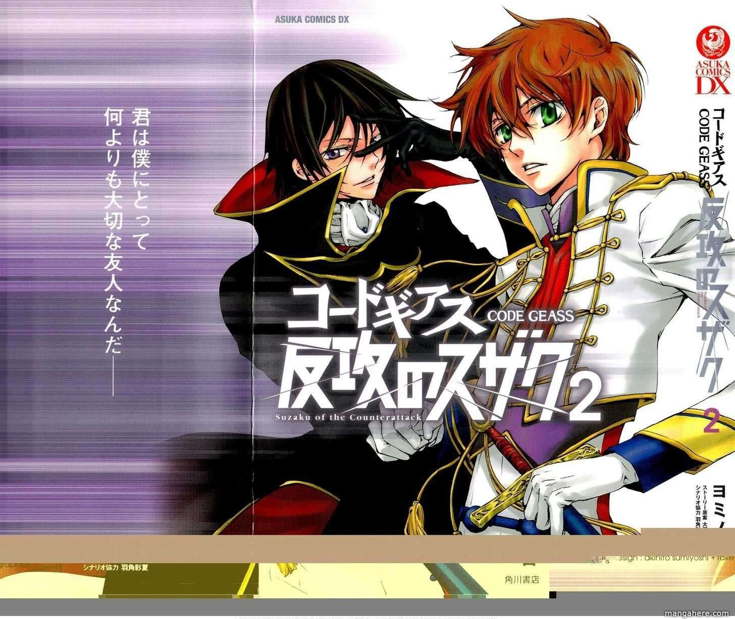 Code Geass: Suzaku of the Counterattack 4 Page 2