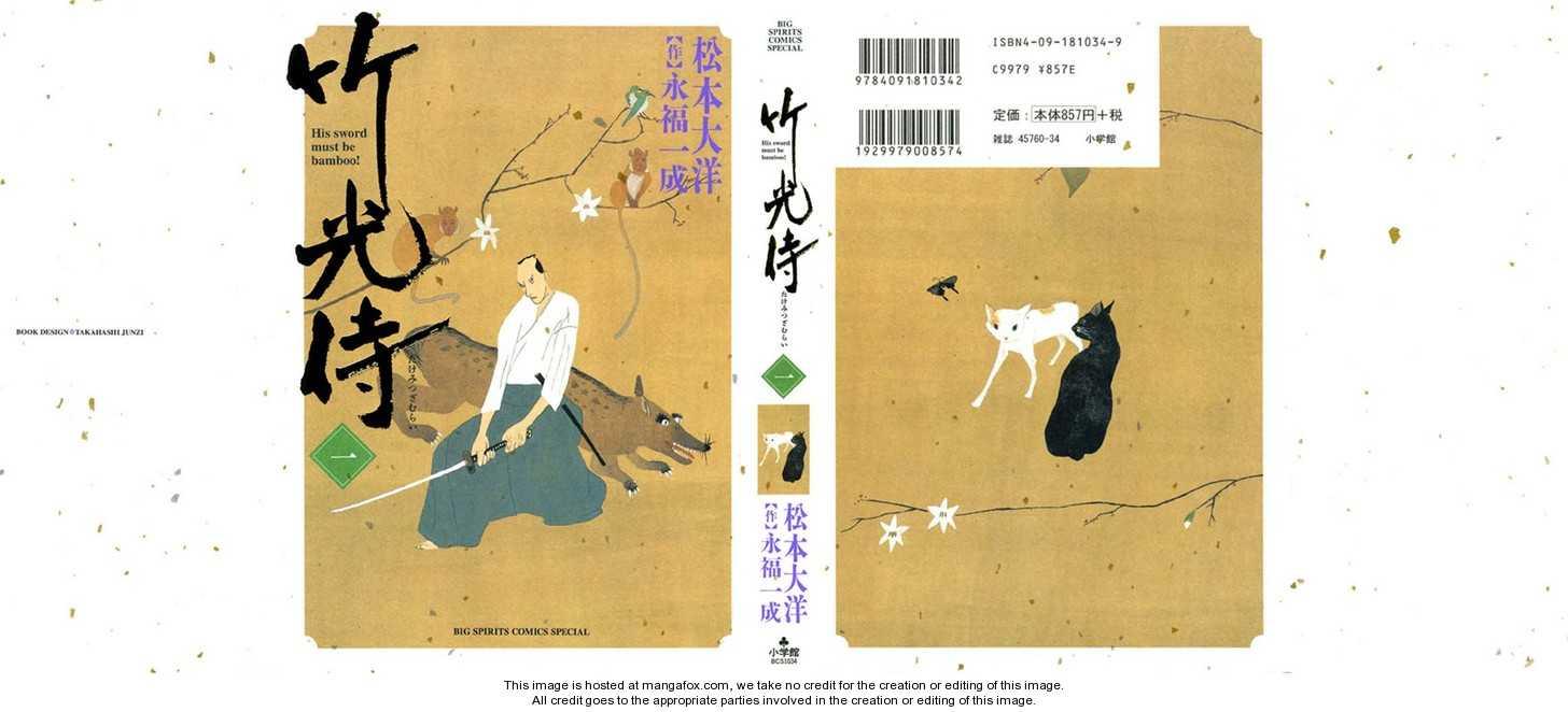 Takemitsu Zamurai 1 Page 1
