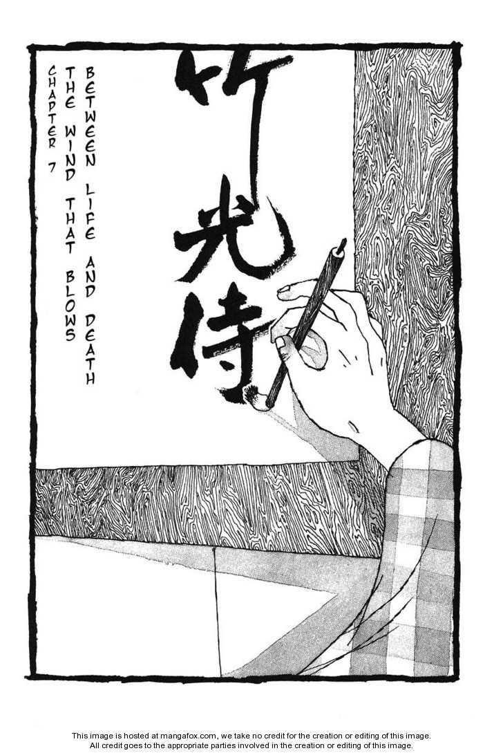 Takemitsu Zamurai 7 Page 1