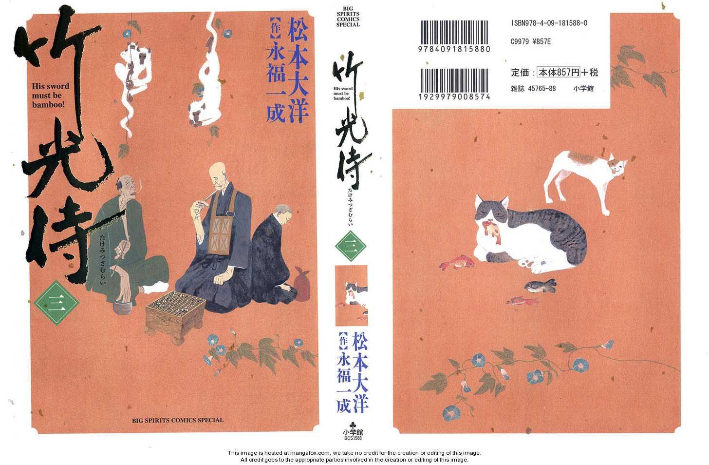 Takemitsu Zamurai 21 Page 1
