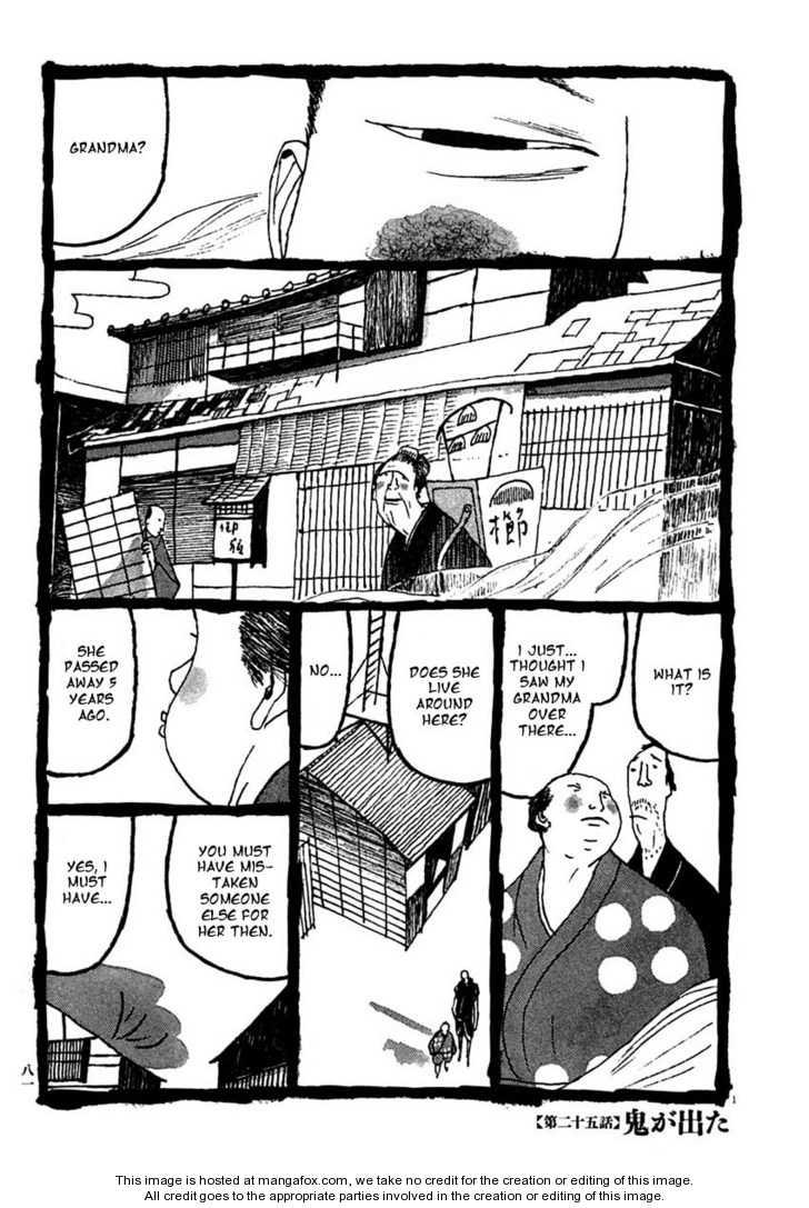 Takemitsu Zamurai 25 Page 1