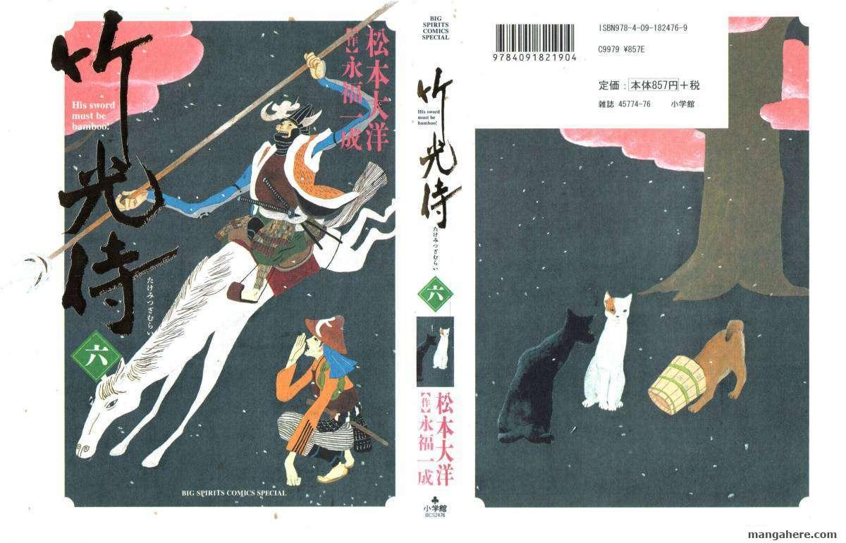 Takemitsu Zamurai 51 Page 1
