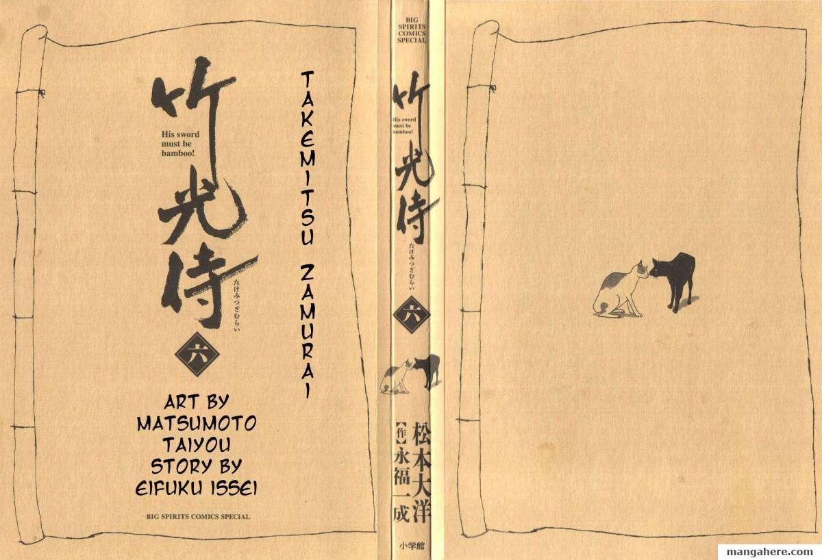 Takemitsu Zamurai 51 Page 2