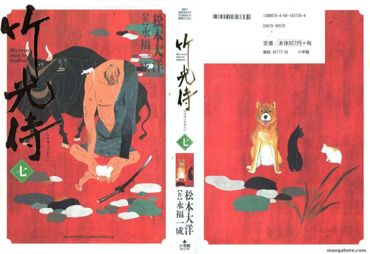 Takemitsu Zamurai 61 Page 1