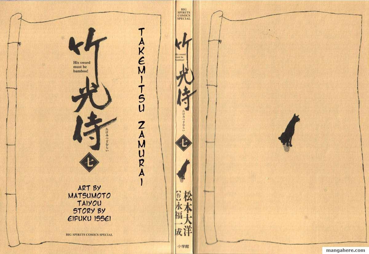 Takemitsu Zamurai 61 Page 2