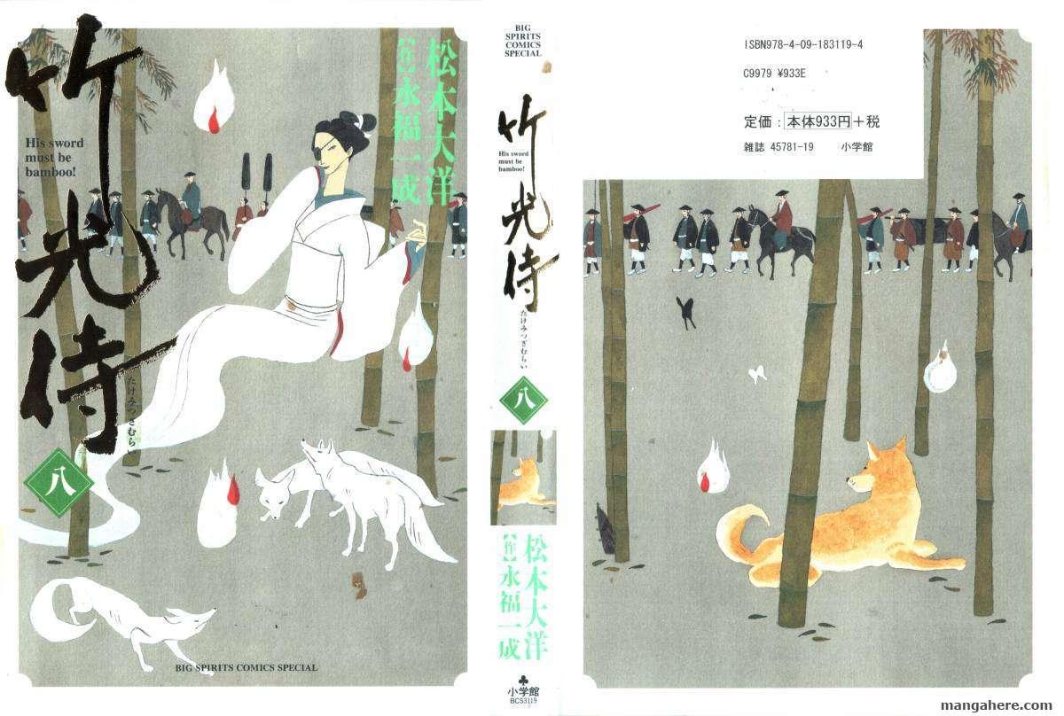 Takemitsu Zamurai 71 Page 1