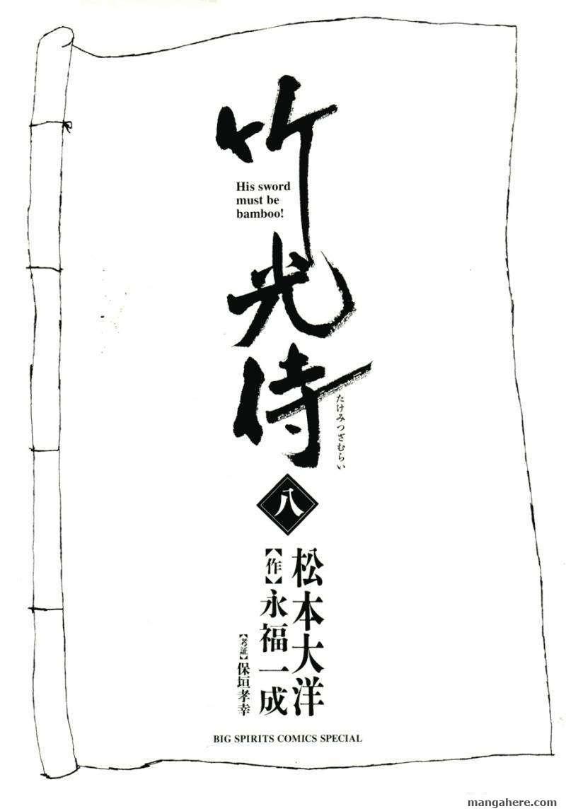 Takemitsu Zamurai 71 Page 3