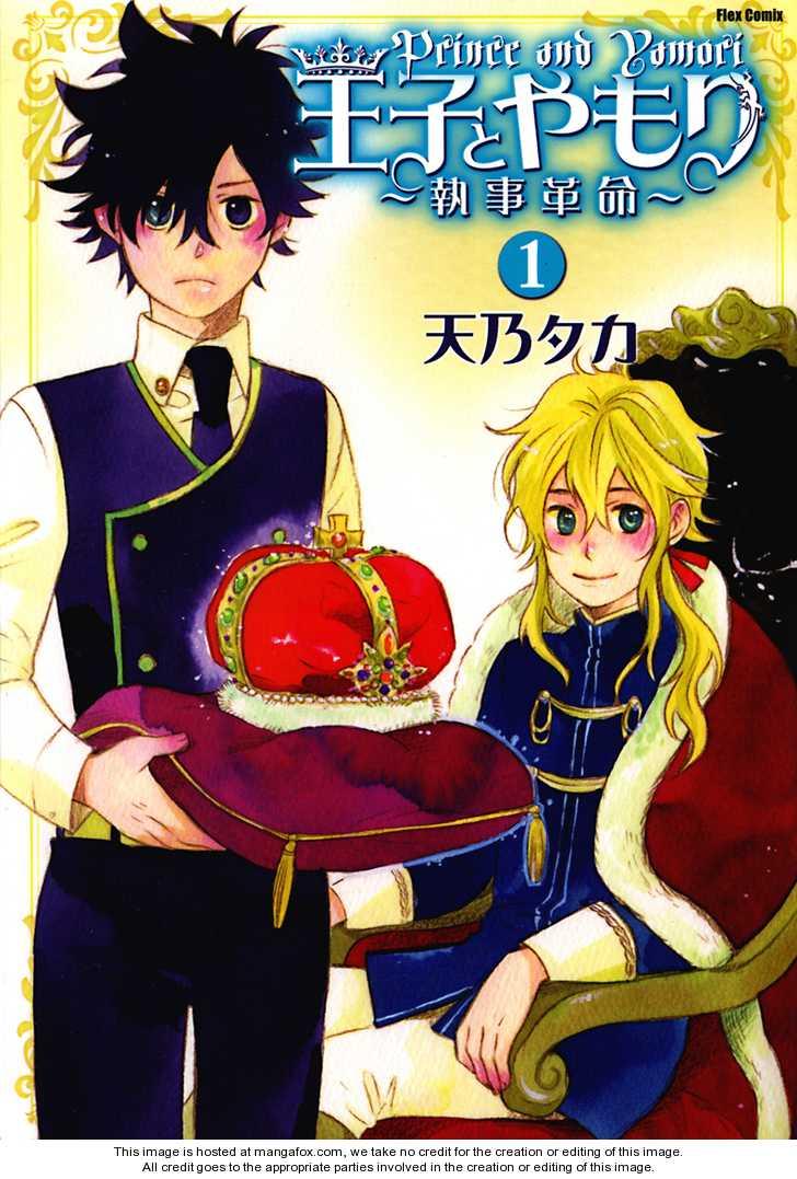 Ouji to Yamori 1 Page 1