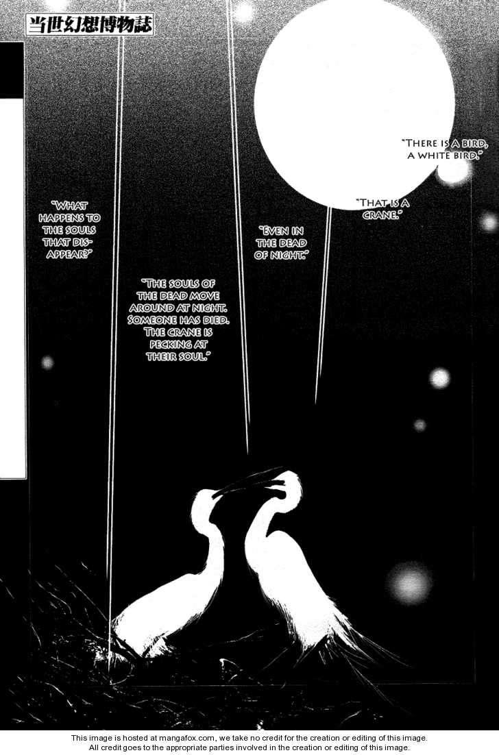 Tousei Gensou Hakubutsushi 10 Page 2