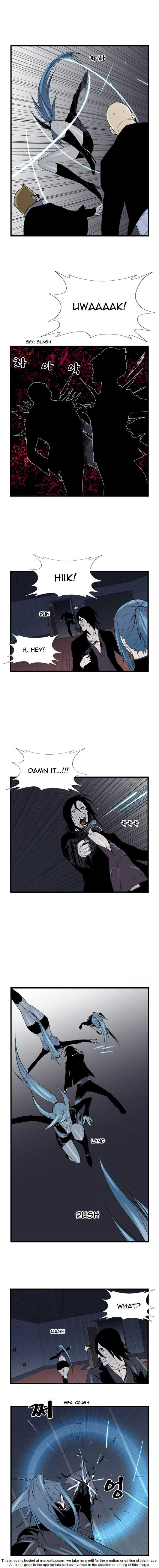 Noblesse 58 Page 4
