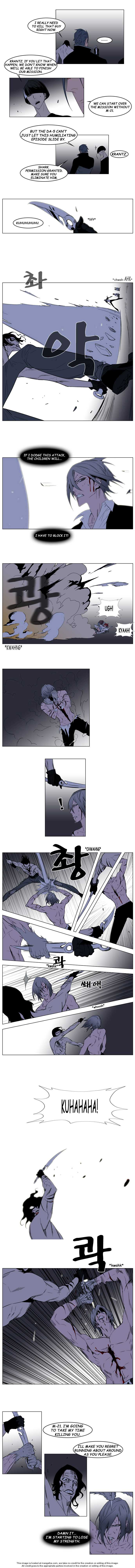 Noblesse 129 Page 3