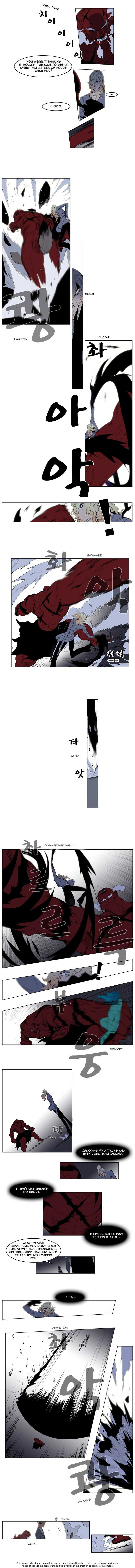 Noblesse 147 Page 2