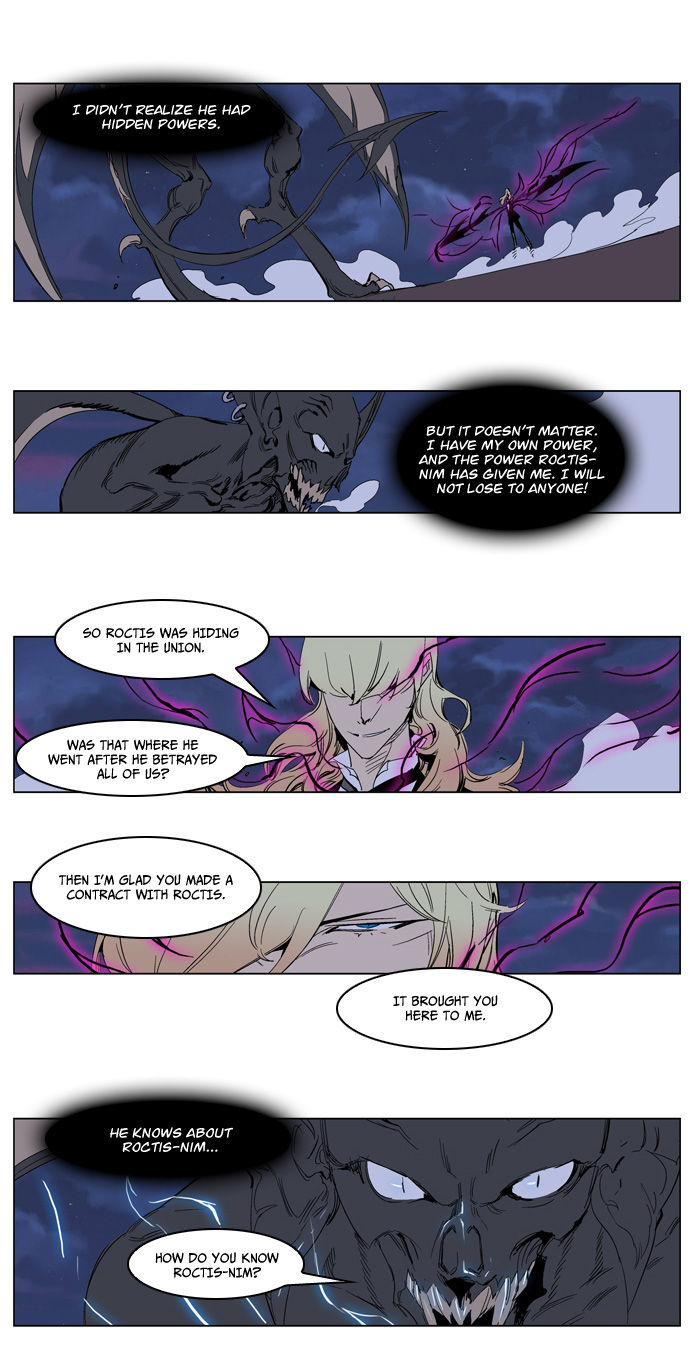 Noblesse 233 Page 3