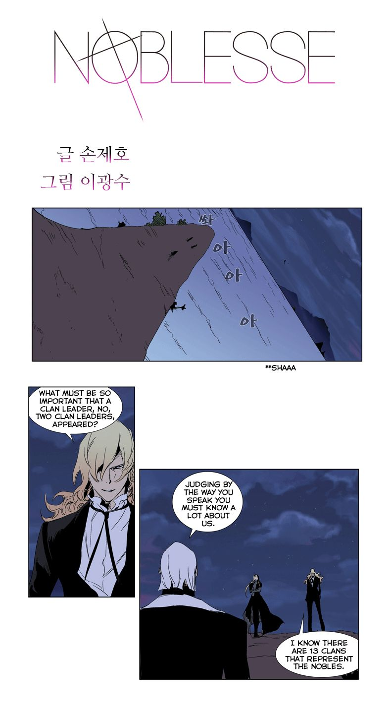 Noblesse 241 Page 2