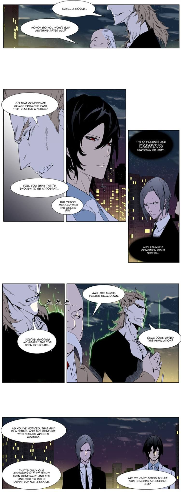 Noblesse 256 Page 4