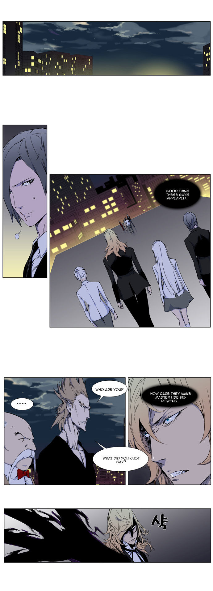 Noblesse 257 Page 3