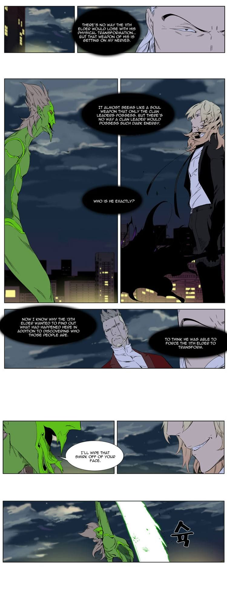Noblesse 258 Page 2