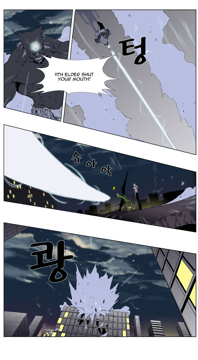 Noblesse 260 Page 4