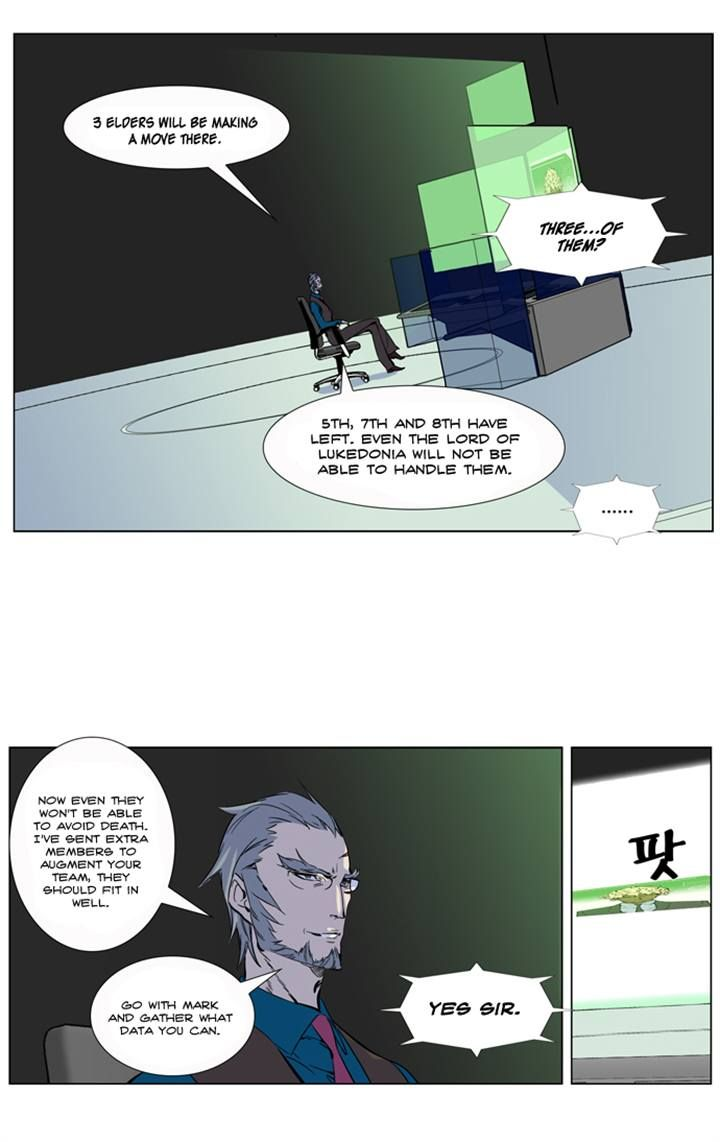 Noblesse 265 Page 3