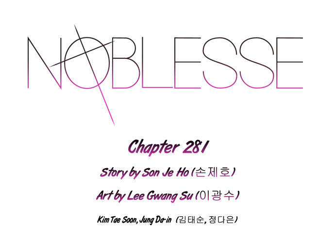 Noblesse 281 Page 2