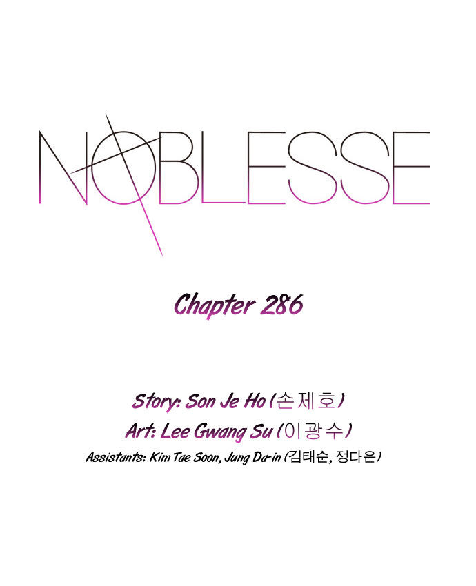 Noblesse 286 Page 1