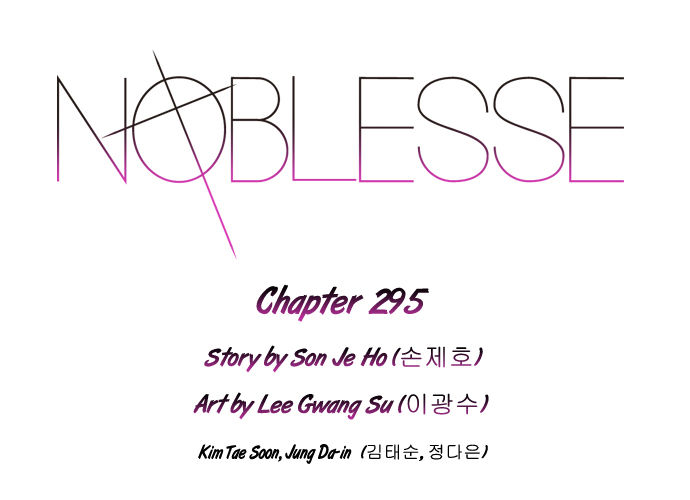 Noblesse 295 Page 2