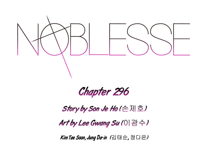 Noblesse 296 Page 2