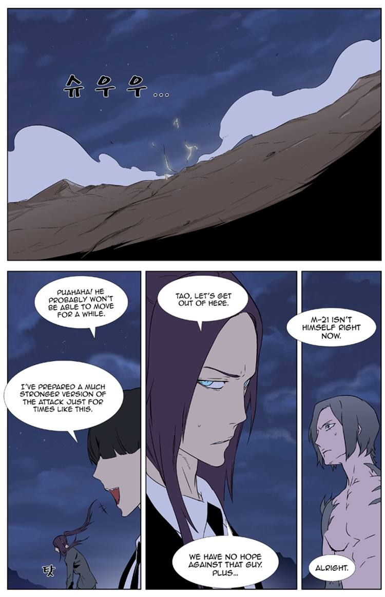Noblesse 322 Page 2
