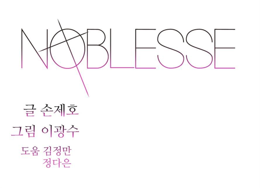 Noblesse 329 Page 1