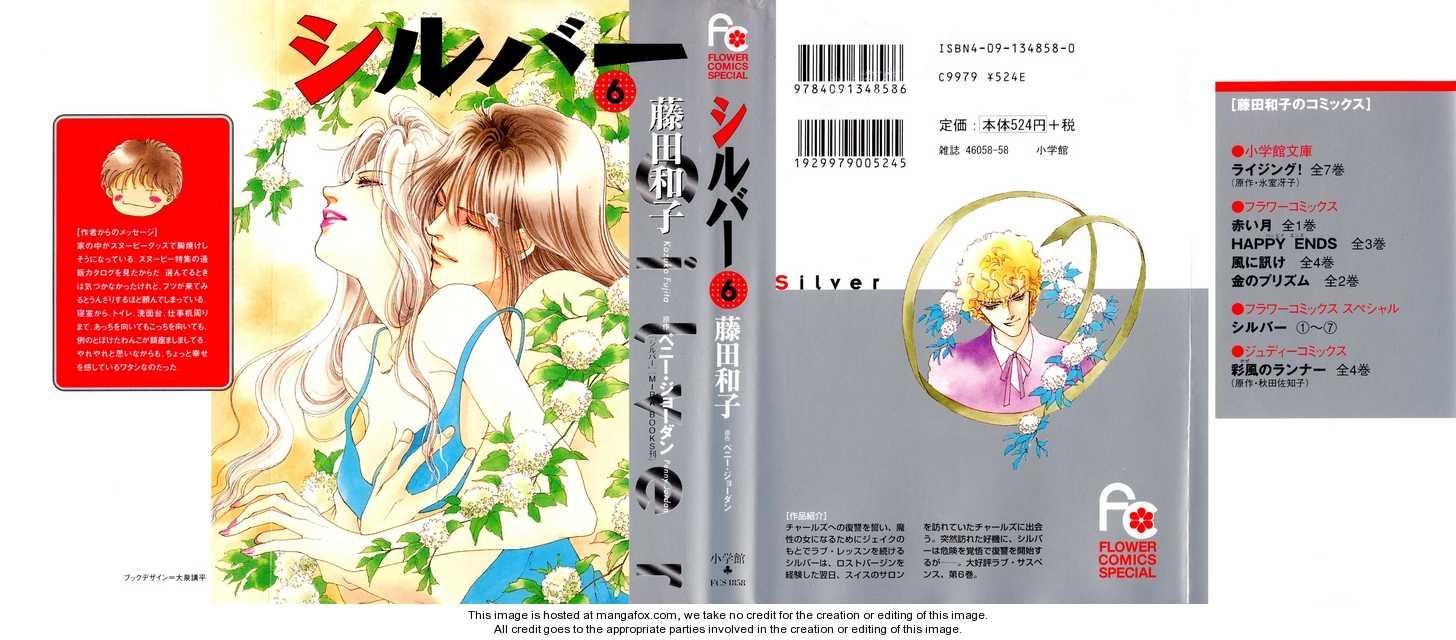 Silver (FUJITA Kazuko) 35 Page 1