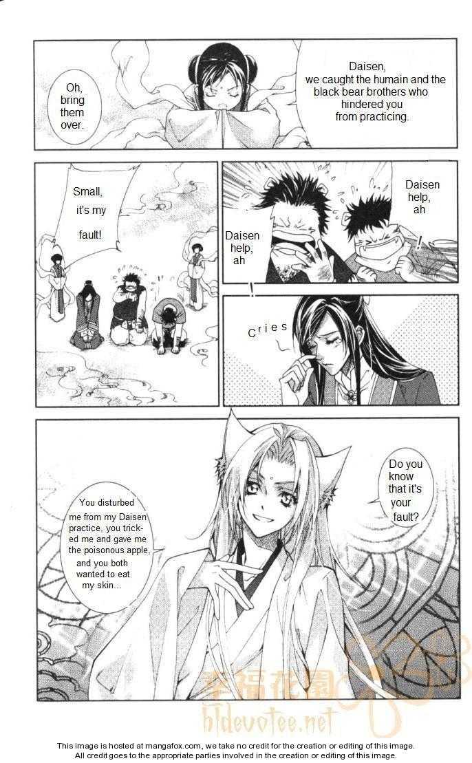 Luo Xue Cheng Bai 6 Page 2