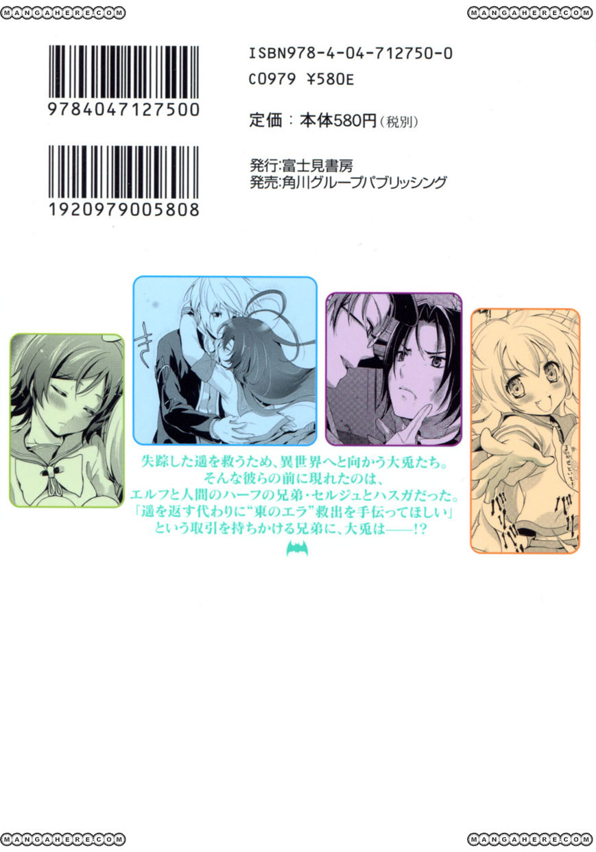 Itsuka Tenma no Kuro Usagi 18 Page 2
