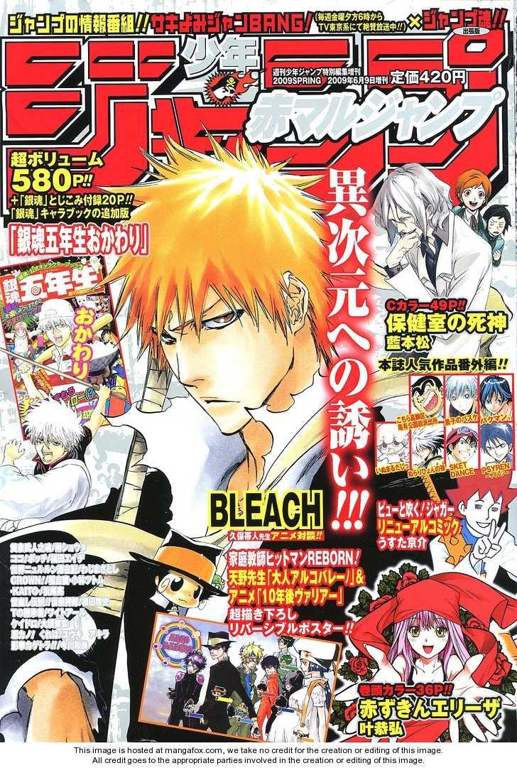 Hokenshitsu no Shinigami 1 Page 1