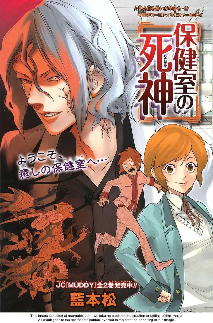 Hokenshitsu no Shinigami 1 Page 2