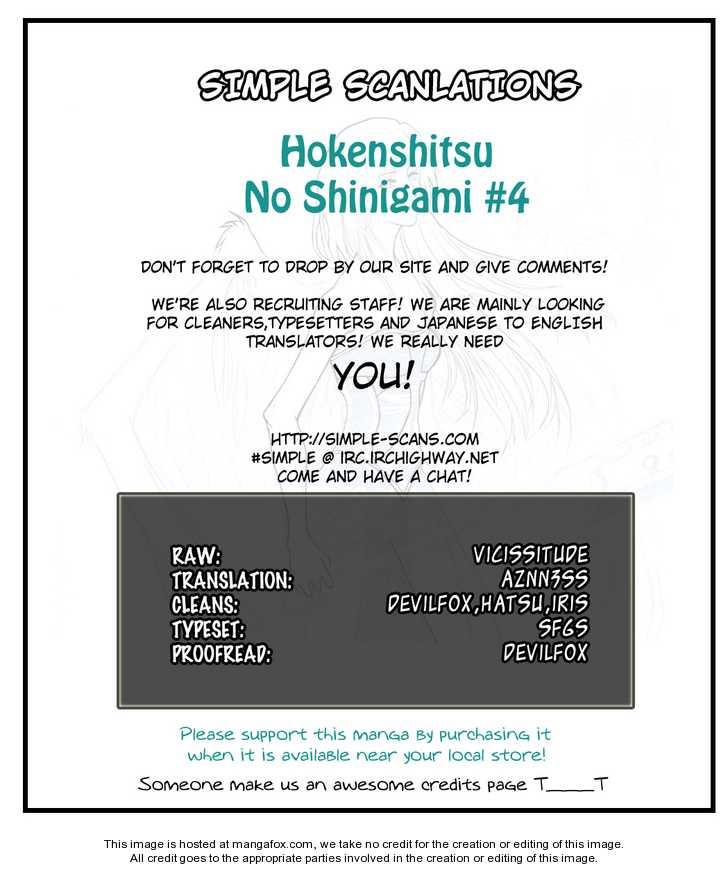 Hokenshitsu no Shinigami 4 Page 1