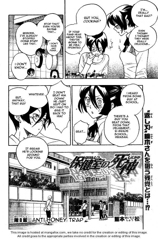Hokenshitsu no Shinigami 8 Page 3