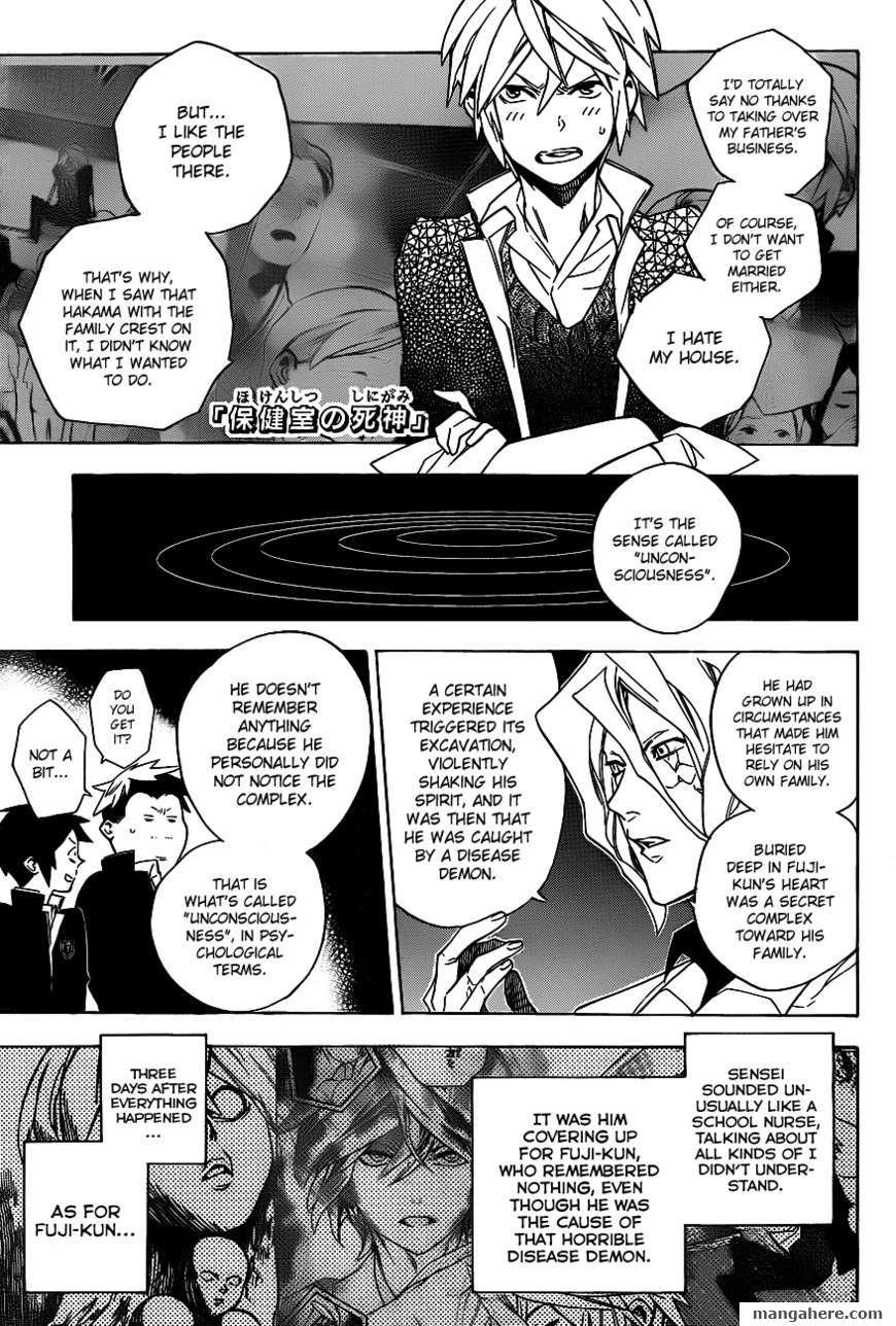 Hokenshitsu no Shinigami 30 Page 1