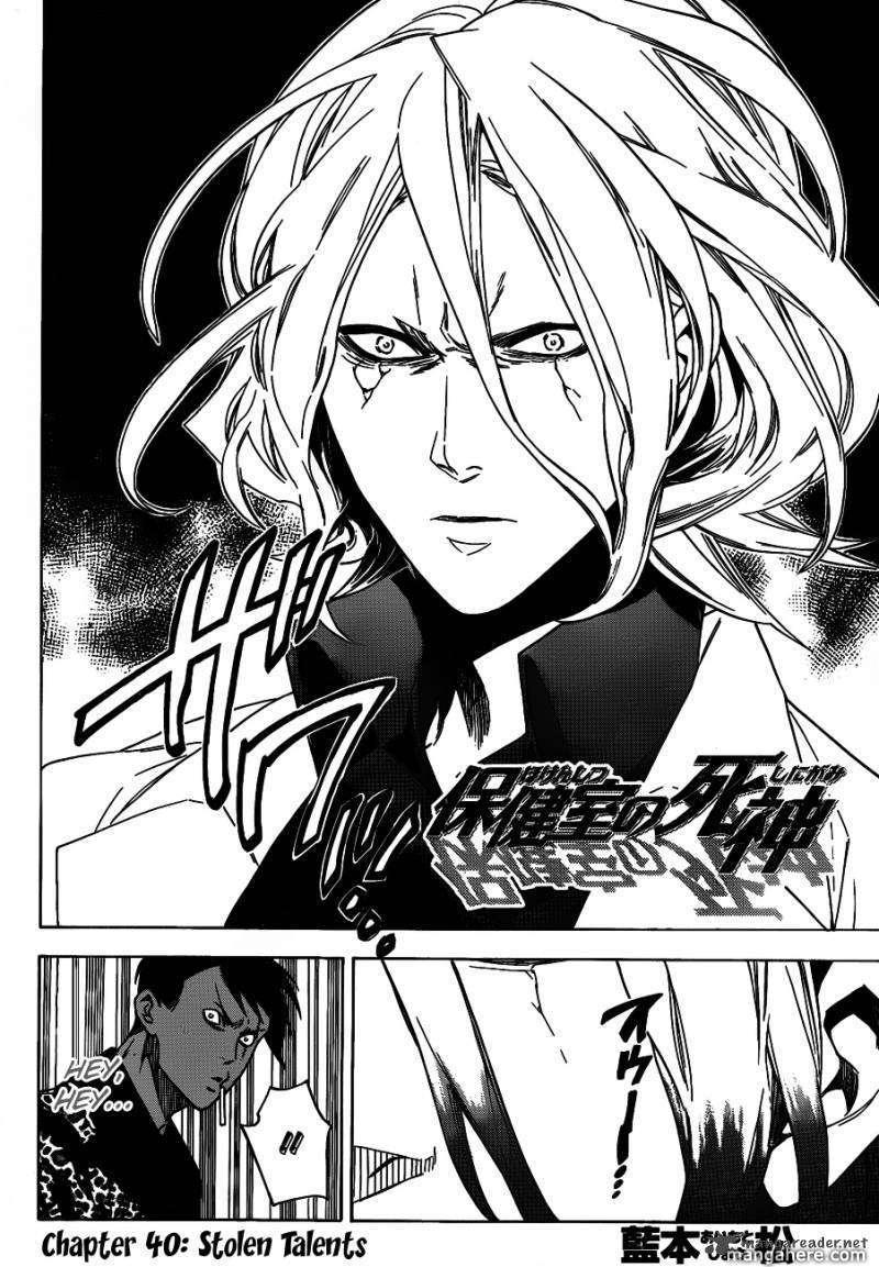 Hokenshitsu no Shinigami 40 Page 2