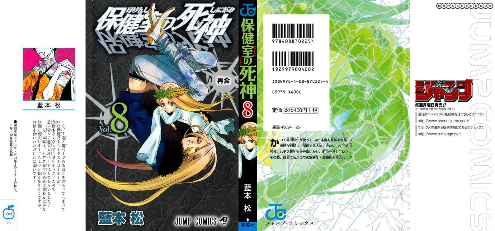 Hokenshitsu no Shinigami 62 Page 2