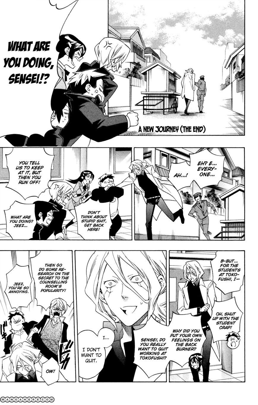 Hokenshitsu no Shinigami 63 Page 3