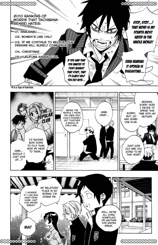 Hokenshitsu no Shinigami 64 Page 4