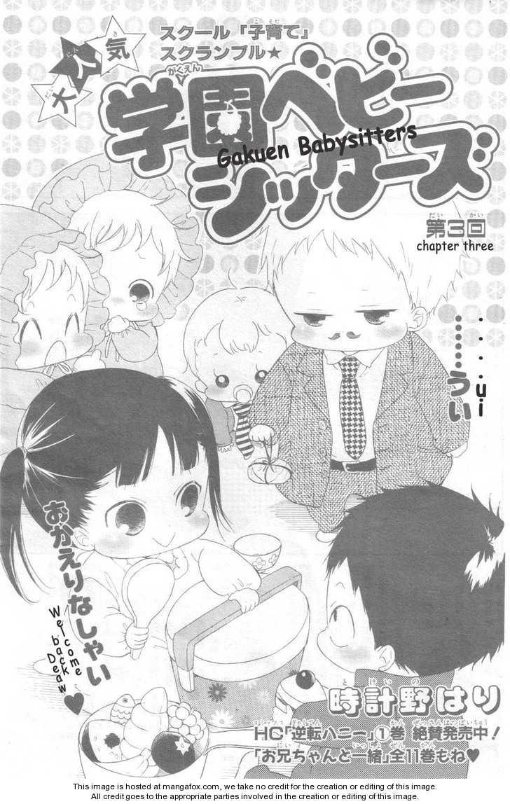 Gakuen Babysitters 3 Page 1