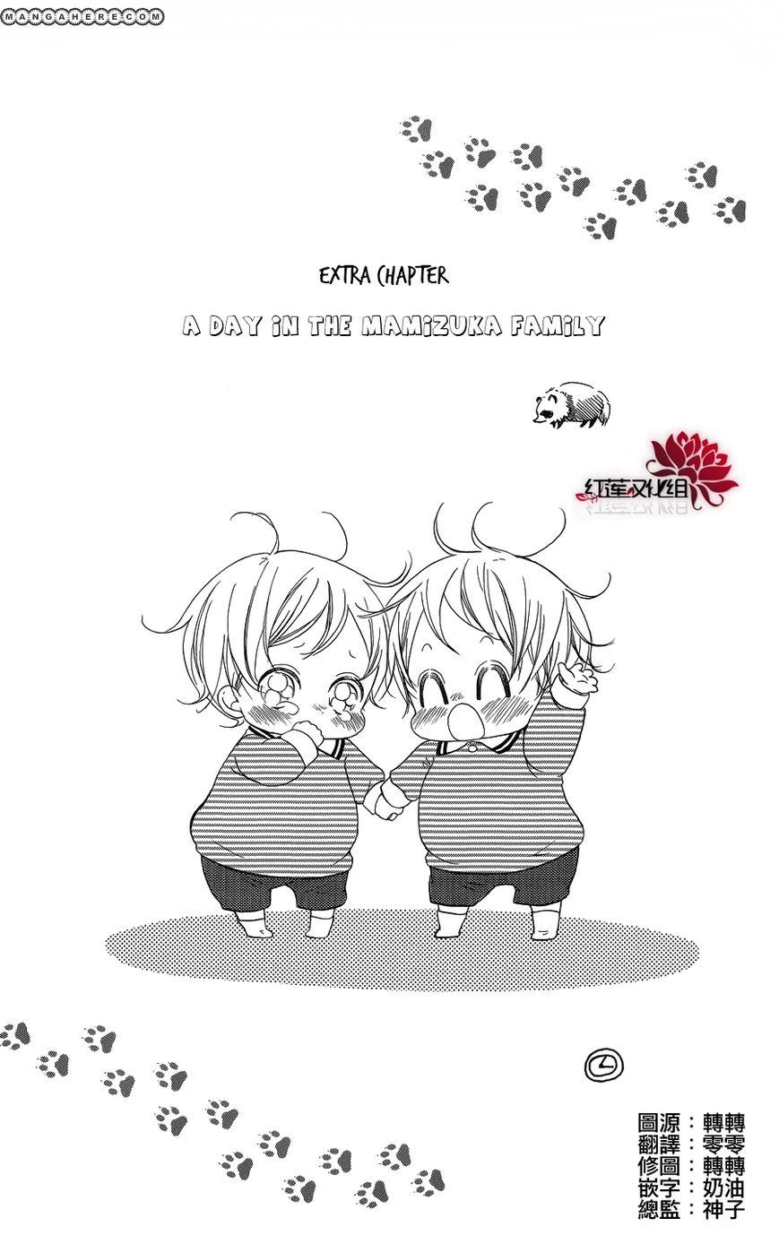 Gakuen Babysitters 15.5 Page 1