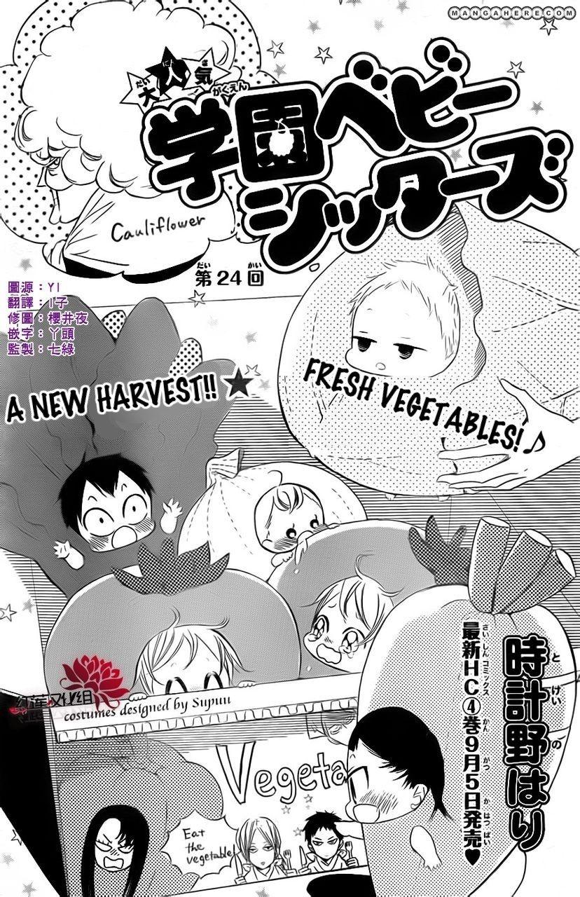 Gakuen Babysitters 24 Page 1