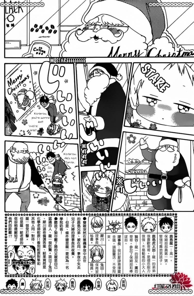 Gakuen Babysitters 26 Page 3