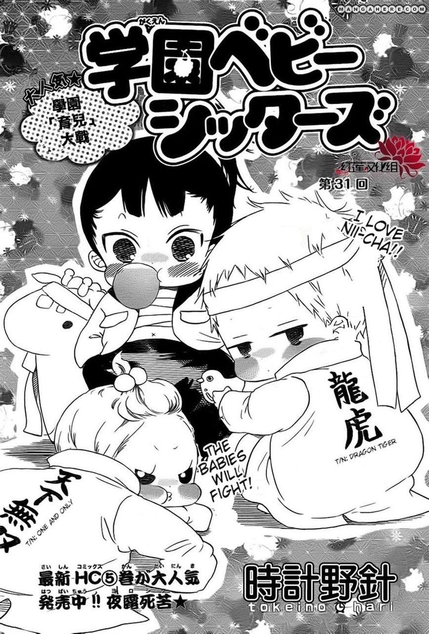 Gakuen Babysitters 31 Page 1