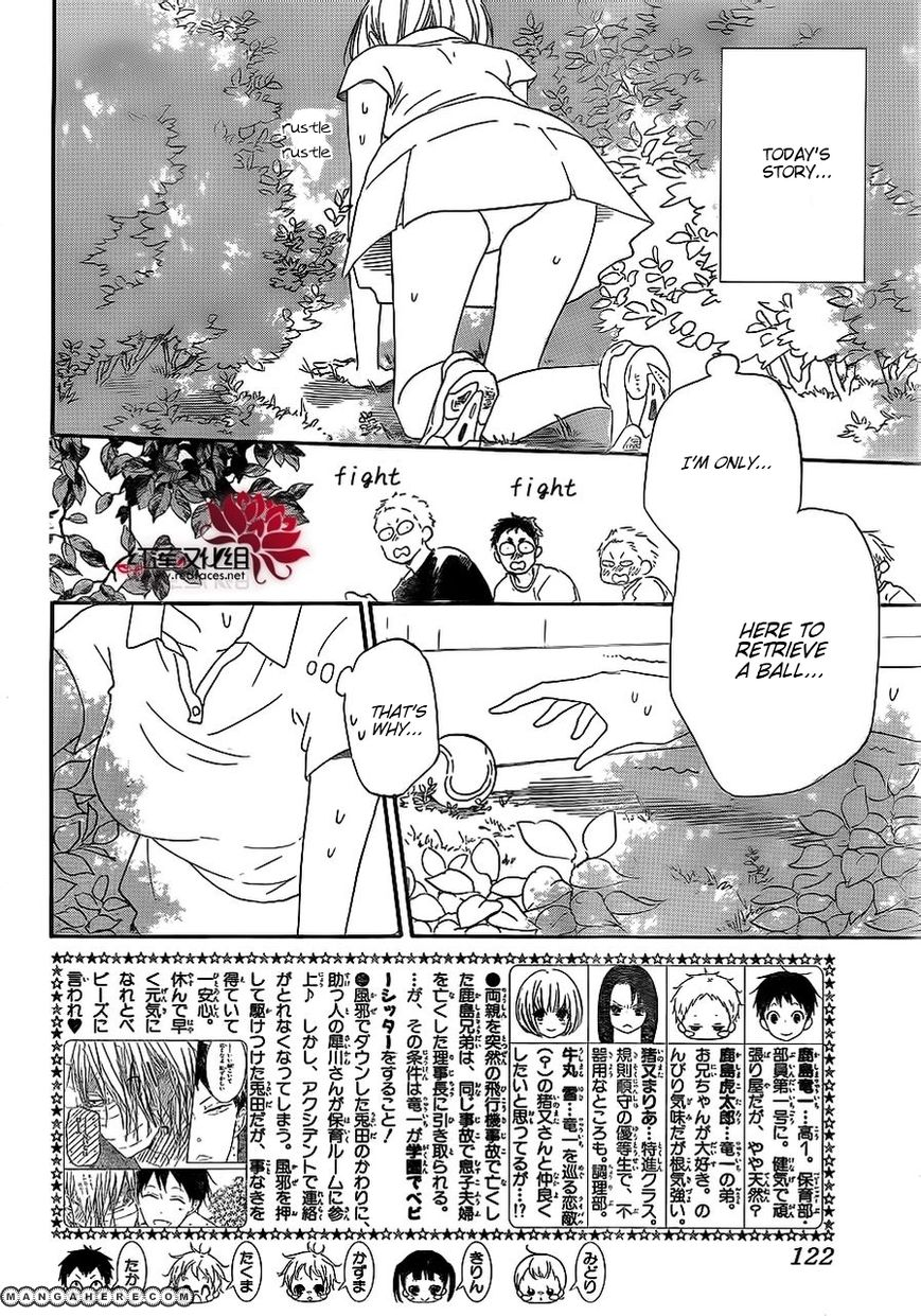 Gakuen Babysitters 34 Page 3